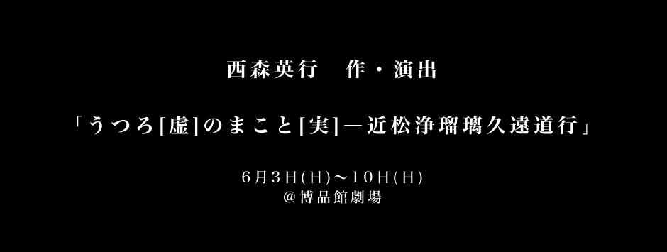 『うつろ[虚]のまこと[実] ―近松浄瑠璃久遠道行』