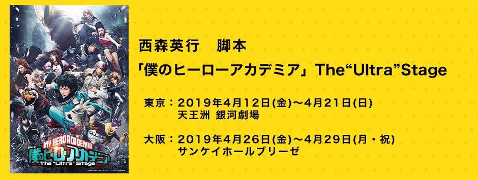 """「僕のヒーローアカデミア」The """"Ultra"""" Stage公式サイト"""