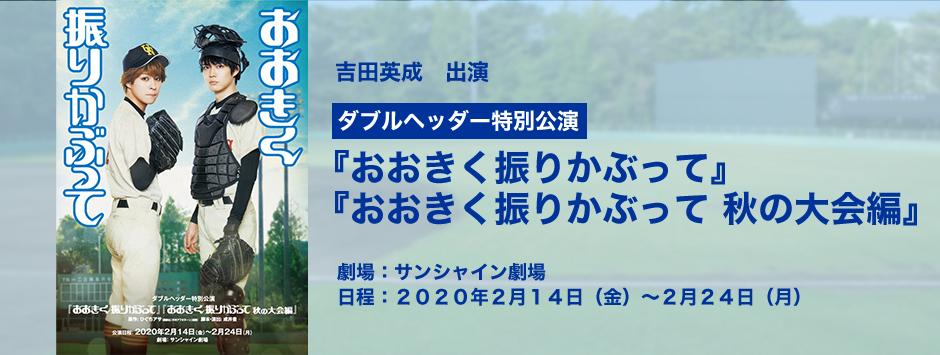 ダブルヘッダー特別公演『おおきく振りかぶって』/『おおきく振りかぶって 秋の大会編』公式サイト